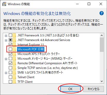 [Windowsの機能]の[Microsoft PDF 印刷]のチェックをオフ