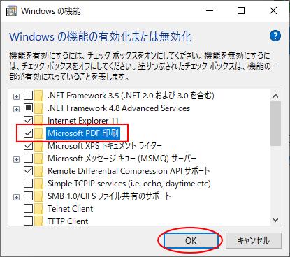 [Windowsの機能]の[Microsoft PDF 印刷]のチェックをオン