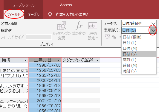 テーブルのデータシートビューで書式を変更