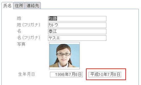 フォームビューで書式が変更されたテキストボックスを確認