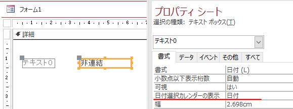 プロパティの[書式]タブにある[日付選択カレンダーの表示]