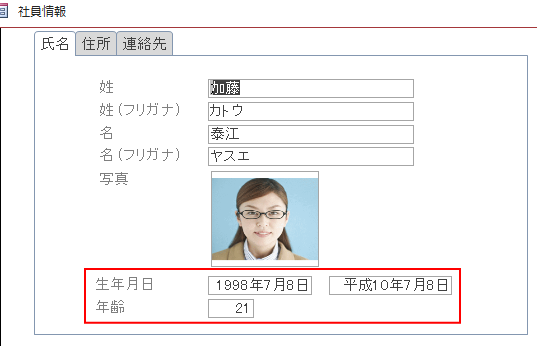 生年月日から年齢を割り出して表示する_Accessのフォーム