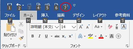[Alt]キーをおしてアクセスキーを表示