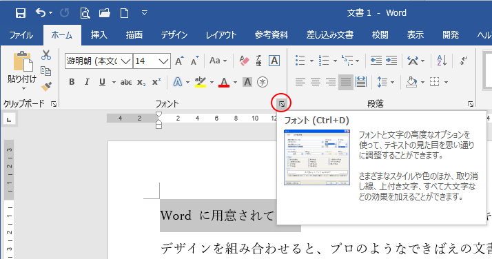 [ホーム]タブの[フォント]グループにある[フォント](ダイアログボックス起動ツール)ボタン