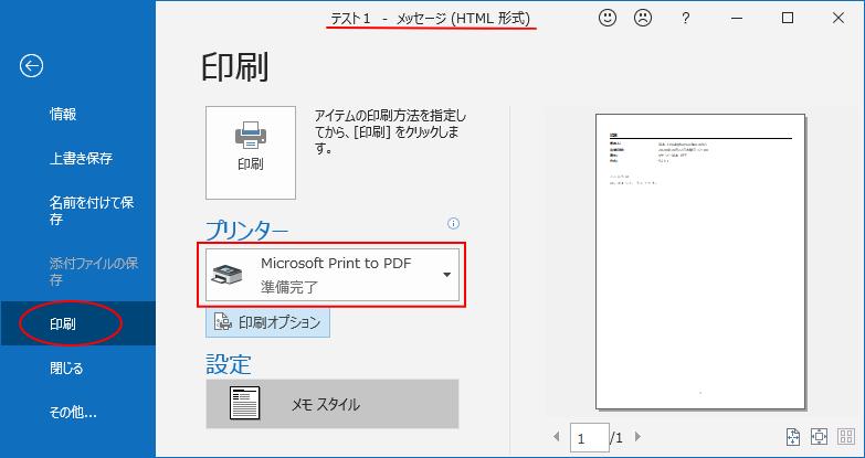 Outlookの印刷-[Microsoft Print to PDF]