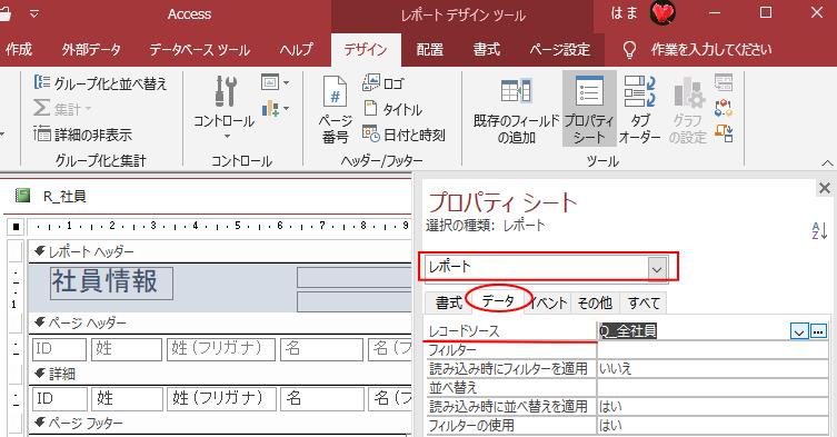 [データ]タブの[レコードソース]でレポートのレコードソースを確認