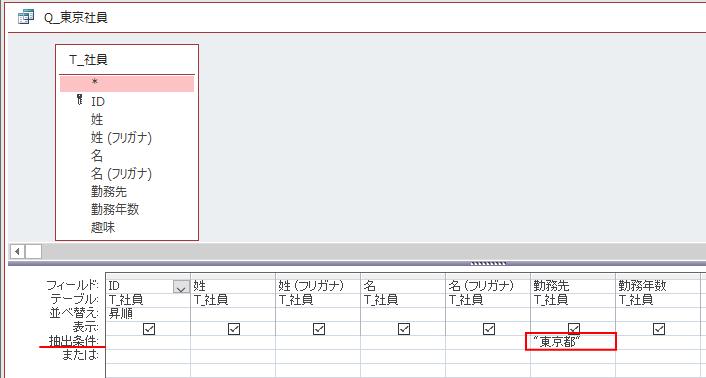 クエリのデザインビューで抽出条件を設定