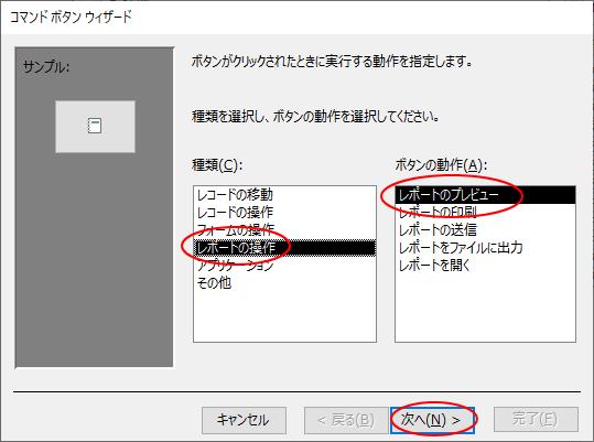 [種類]から[レポートの操作]と[ボタンの操作]では[レポートのプレビュー]を選択