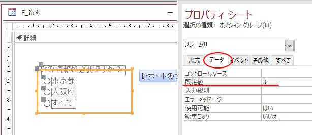 オプションボタンの既定値の変更