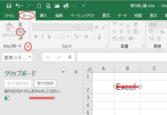 Officeクリップボードの表示
