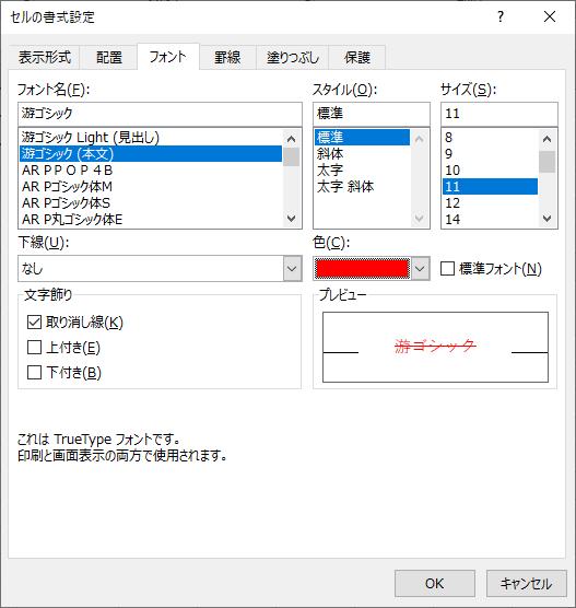 [セルの書式設定]ダイアログボックスの[フォント]タブで[色]の設定