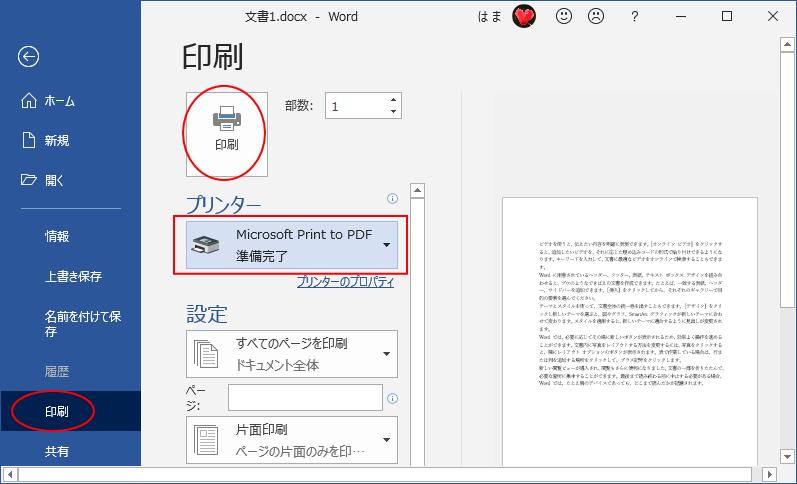 Word2019の印刷で[Microsoft Print to PDF]を選択してPDFを出力