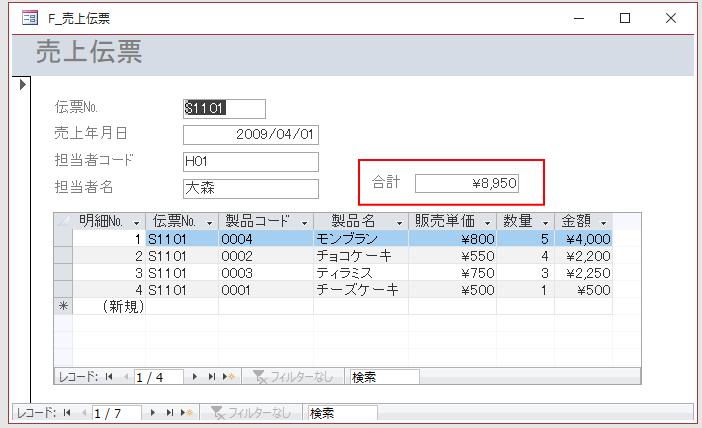 メインフォームにサブフォームのコントロールを表示