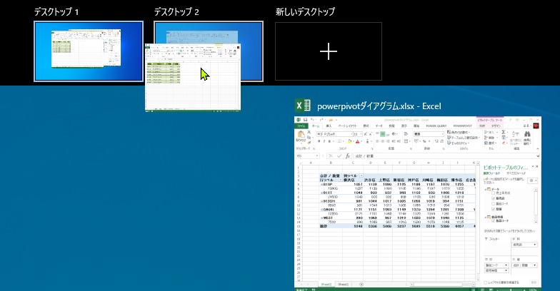 [デスクトップ1]のExcelファイルを[デスクトップ2]へドラッグ