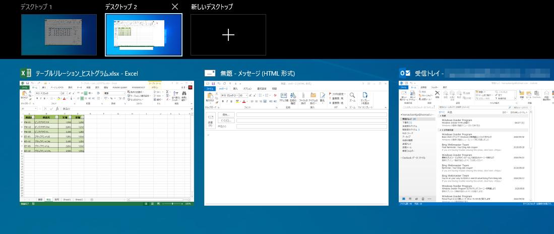 [デスクトップ2]のファイル