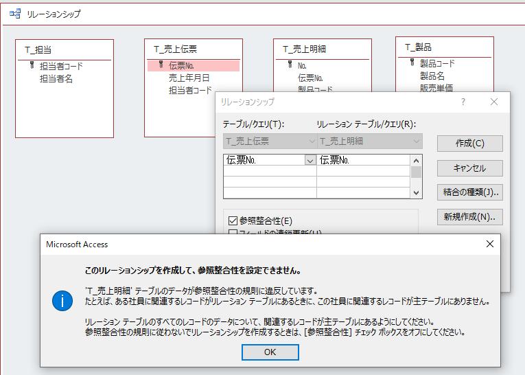 [このリレーションシップを作成して、参照整合性を設定できません。]のメッセージウィンドウ