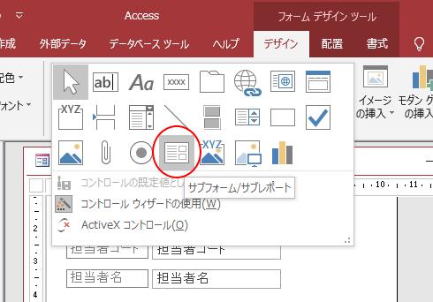 [デザイン]タブの[サブフォーム/サブレポート]ボタン