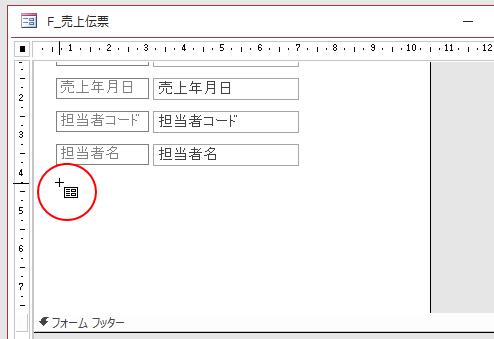 [サブフォーム/サブレポート]ボタンをクリックした時のマウスポインターの形