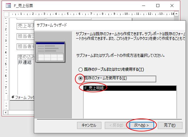 サブフォームウィザードで[既存のフォームを使用する]を選択