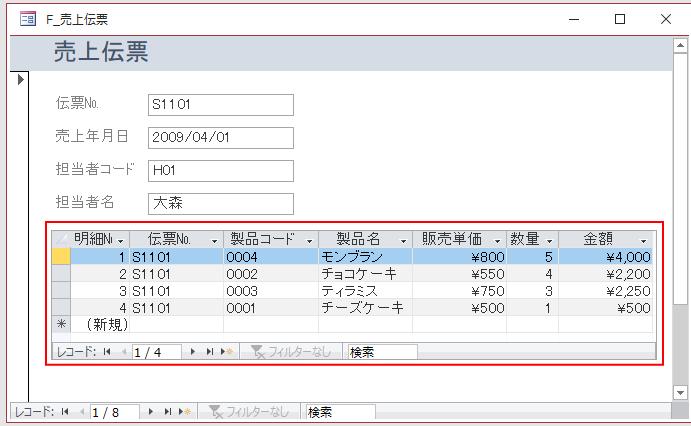 サブフォームをデータシートに変更