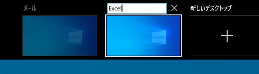 タスクビューに名前を付ける(Windows10 バージョン2004)