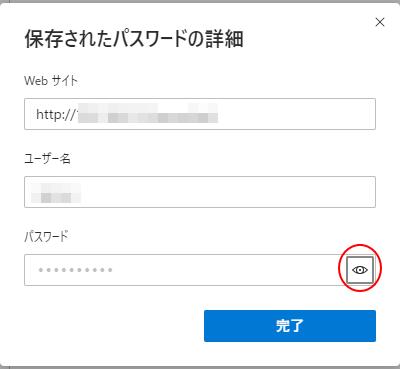 [保存されたパスワードの詳細]ウィンドウ