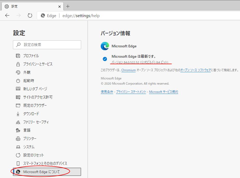 Microsoft Edgeのバージョン確認