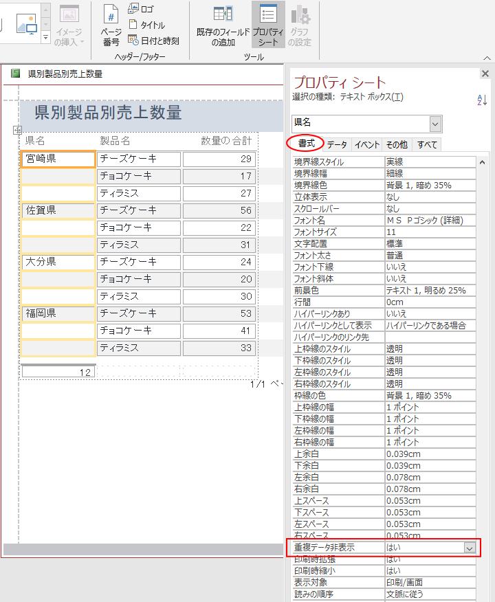 プロパティの[書式]タブにある[重複データの非表示]を[はい]に設定