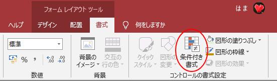 [書式]タブの[条件付き書式]のボタン