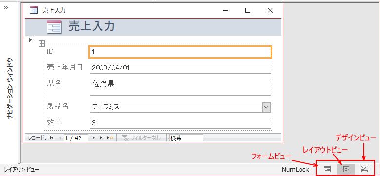 Accessウィンドウのステータスバー