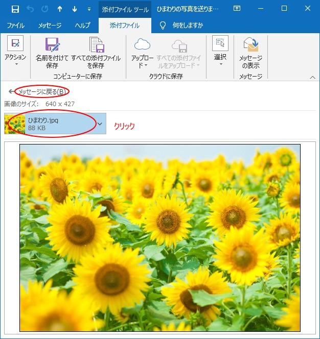 メッセージウィンドウの添付ファイル