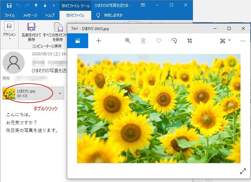 ダブルクリックして添付ファイルを表示