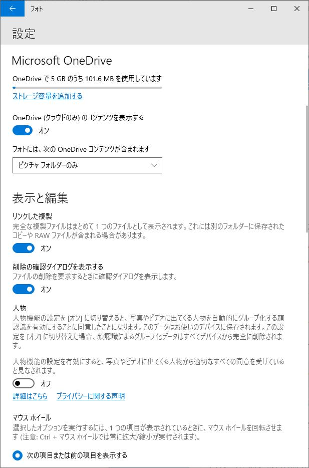 Microsoftフォトの設定