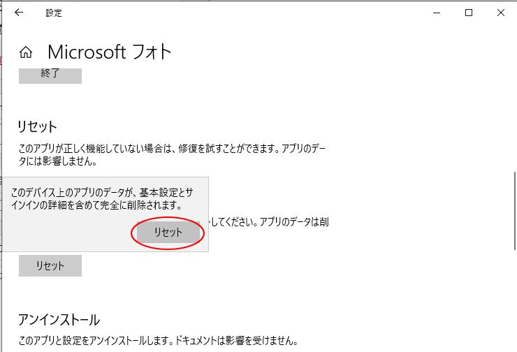 Microsoft フォトの[リセット]ポップ