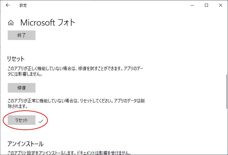 Microsoft フォトのリセットが完了