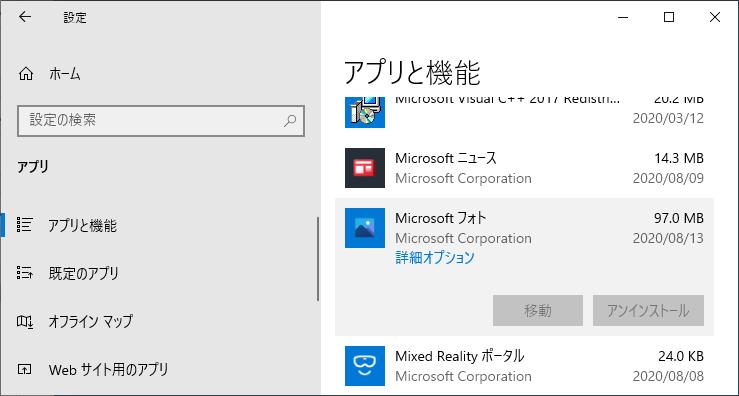Windowsの設定[アプリと機能]の[Microsoft フォト]