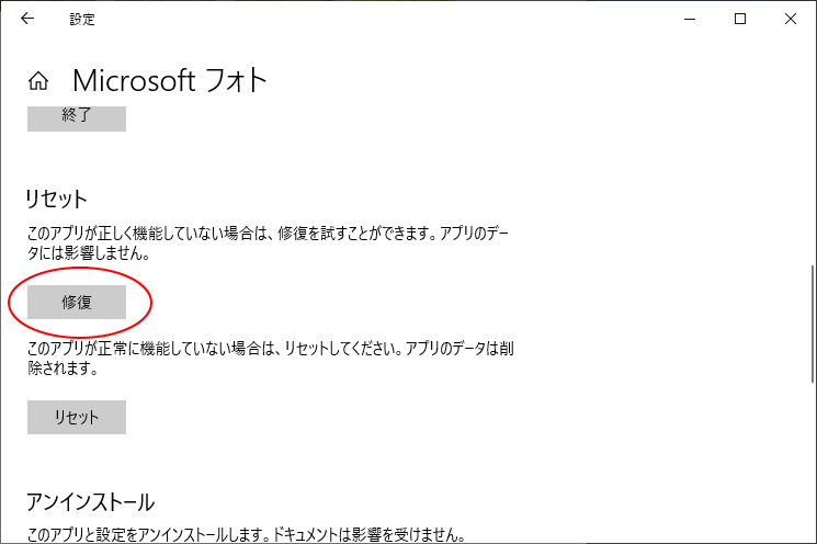 [Microsoft フォト]の[修復]