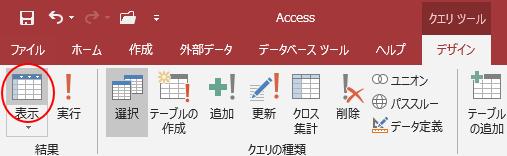 [デザイン]タブの[結果]グループにある[表示]ボタン
