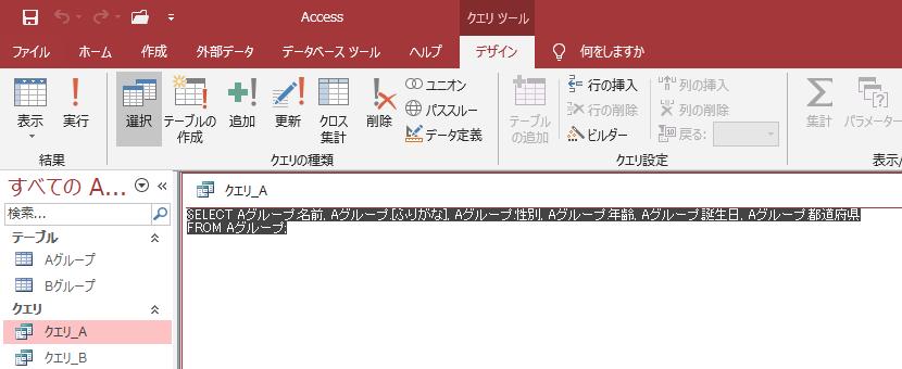 SQLビューのSQL文