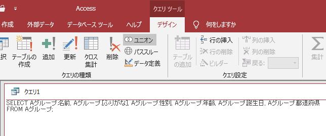 ユニオンクエリにSQL文を貼り付け