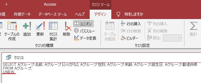 SQL文に続けて[UNION]と入力