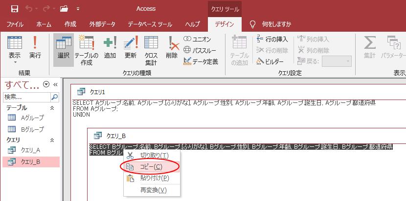 結合したいクエリのSQL文をコピー