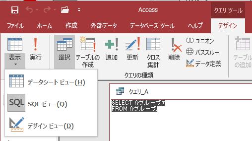 SQLビューでSQL文を参照