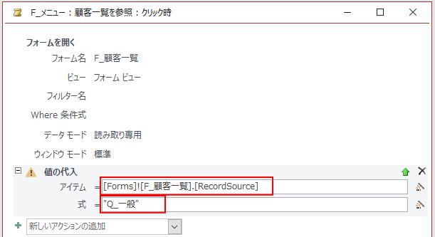 [値の代入]でフォームのレコードソースを変更