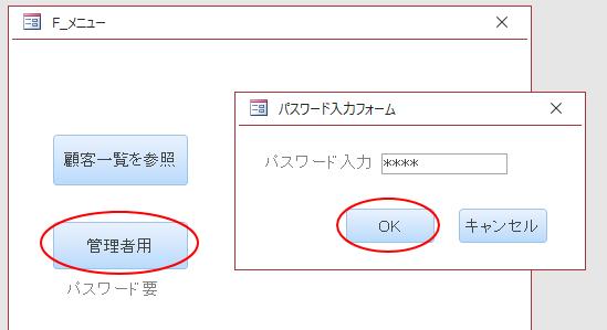 [管理者用]ボタンをクリックして[パスワード入力フォーム]を表示