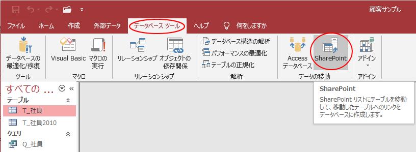 [データベースツール]タブの[データの移動]グループにある[SharePoint]