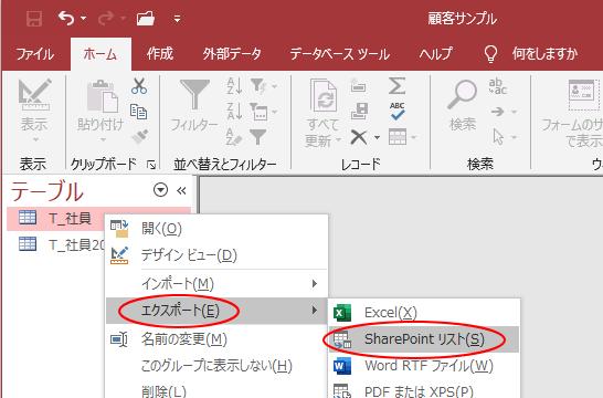 AccessのテーブルをSharePointへエクスポート