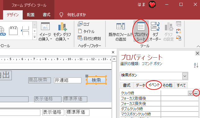 [検索]ボタンのプロパティ[イベント]タブ