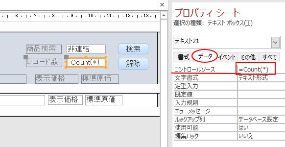 テキストボックスのプロパティ[データ]タブの[コントロールソース]