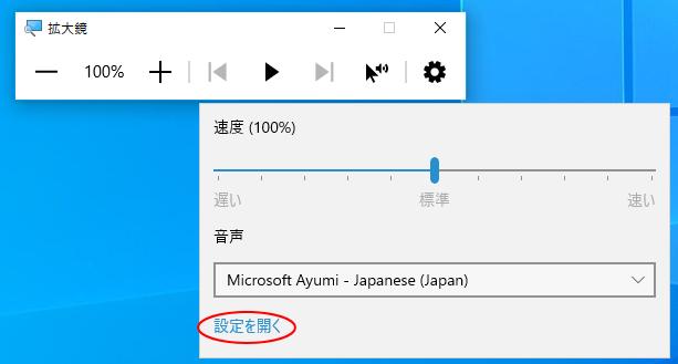 バージョン2004の拡大鏡の[設定]ボタンをクリック